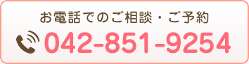 電話番号:0428519254