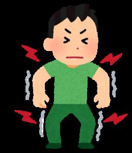 繊維筋痛所症